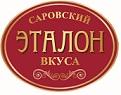 Управление Торговли и Питания (СИЗ), ТМ Саровский эталон вкуса