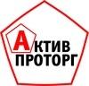 АКТИВПРОТОРГ, ООО