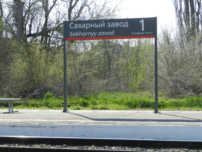 11 мая наконец-то решился вопрос с Сергачевским Сахарным заводом.