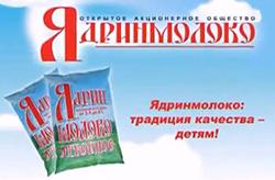 ОАО «Ядринмолоко» отметило юбилей - 85 лет работы.